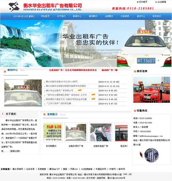 衡水华业出租车广告有限公司