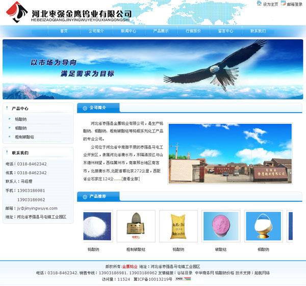 枣强金鹰钨业有限公司