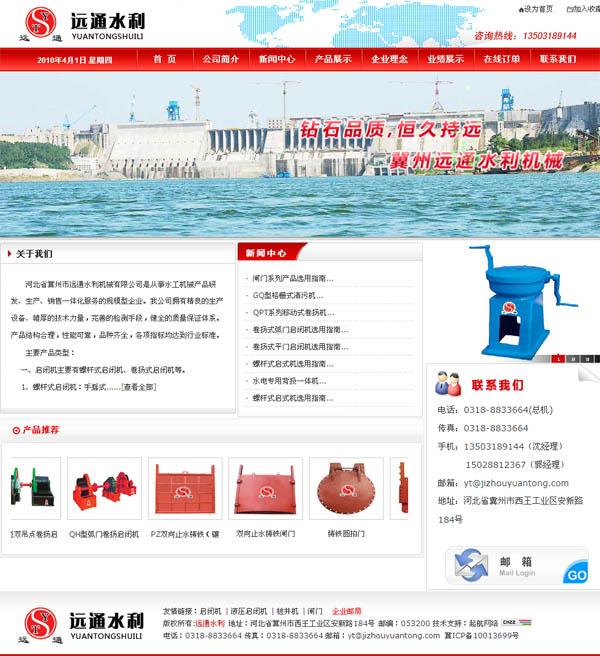 冀州市远通水利机械有限公司