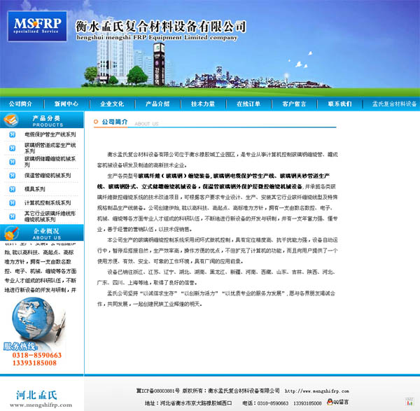 衡水孟氏复合材料设备有限公司