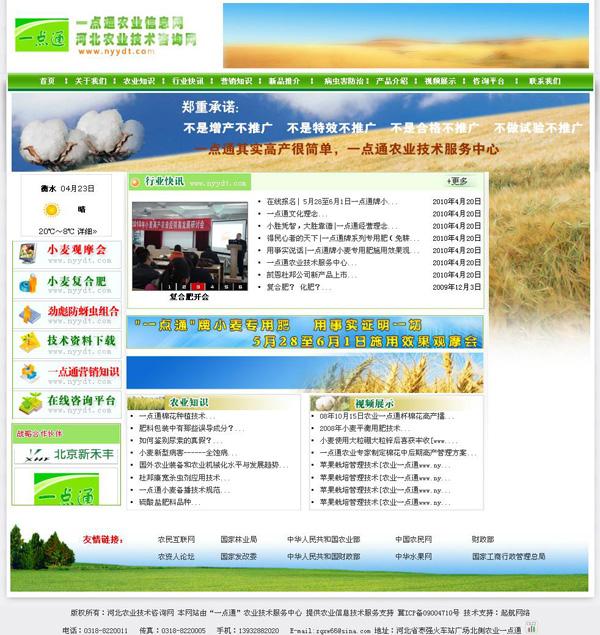 河北一点通农业信息网