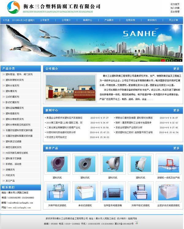 衡水三合塑料防腐工程有限公司