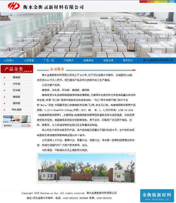 衡水金衡板新材料有限公司