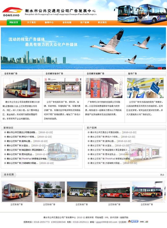 衡水市公共交通总公司广告发展中心