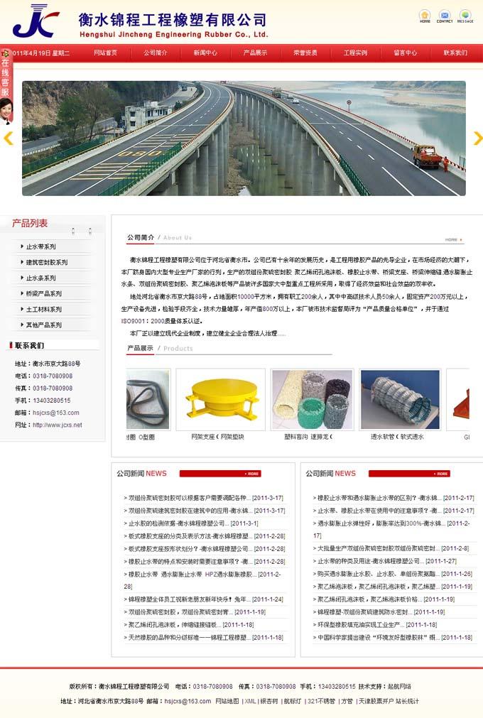 衡水锦程工程橡塑有限公司