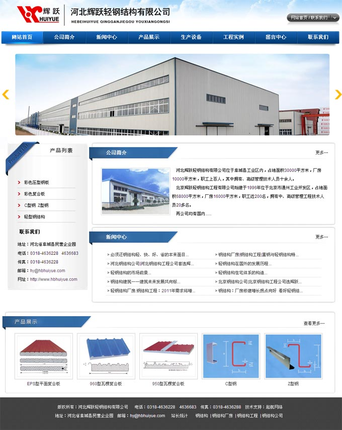 河北辉跃轻钢结构有限公司
