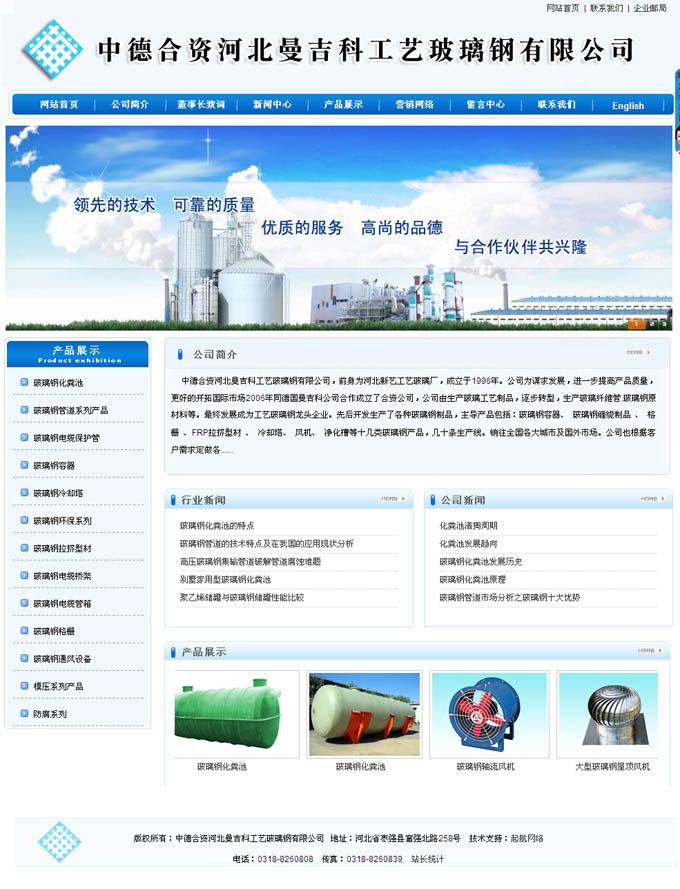 中德合资河北曼吉科玻璃钢有限公司