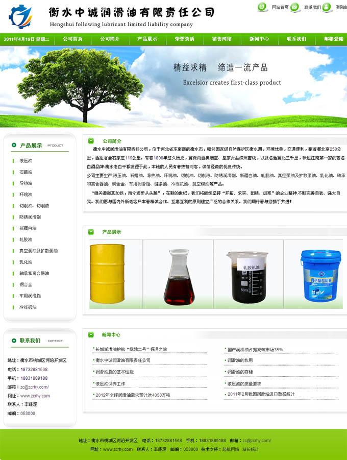 衡水中诚润滑油有限责任公司