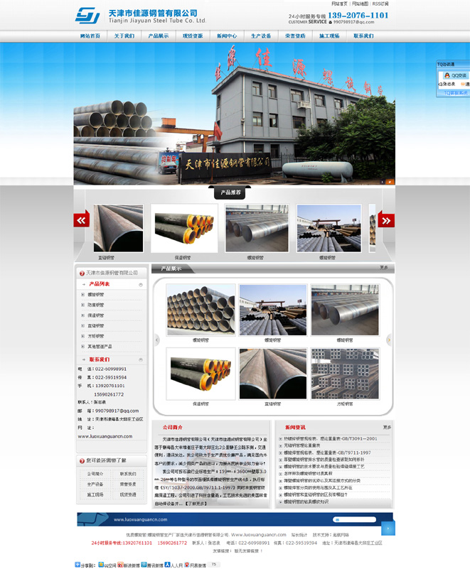 天津市佳源钢管有限公司