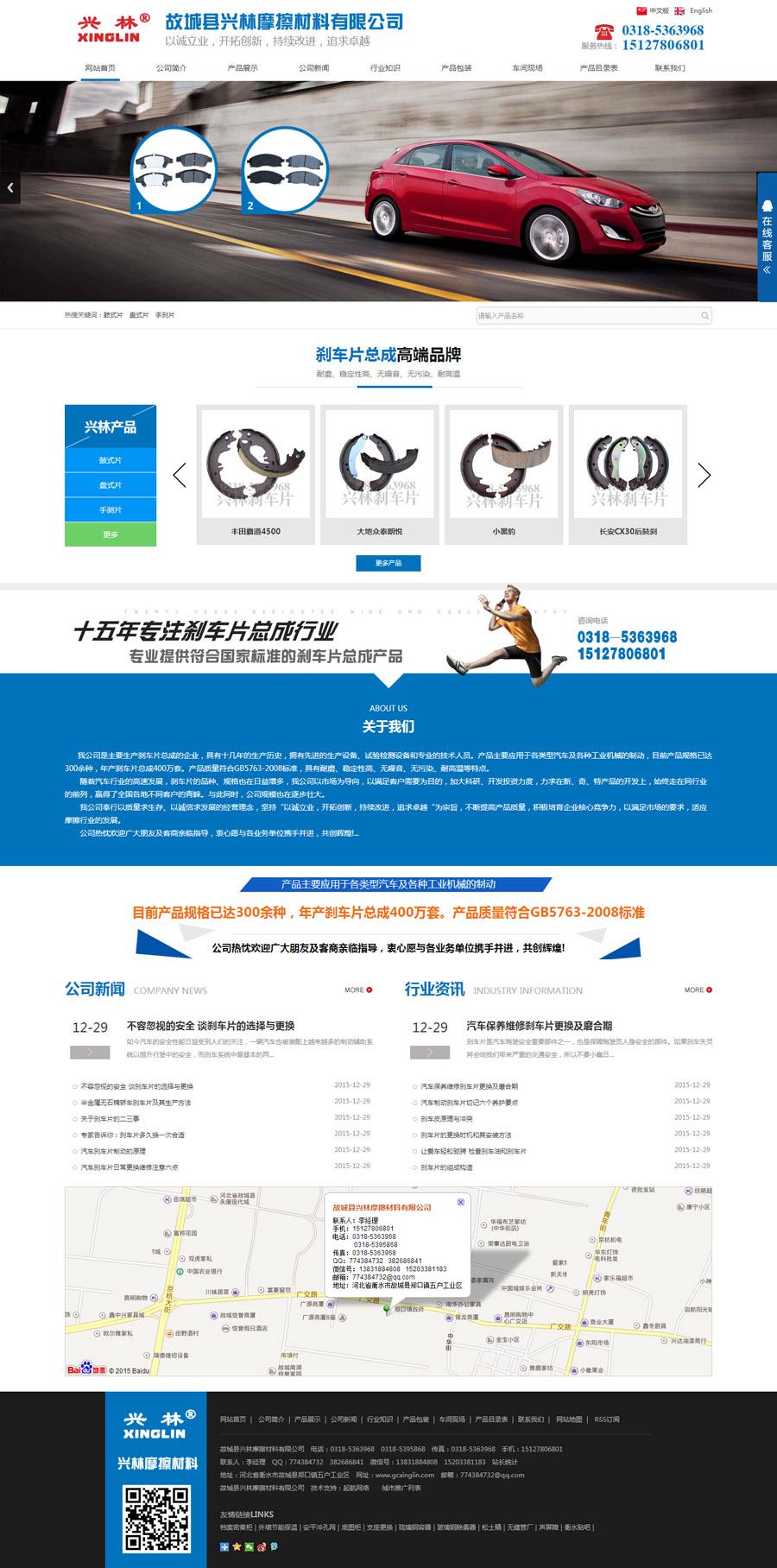 故城县兴林摩擦材料有限公司