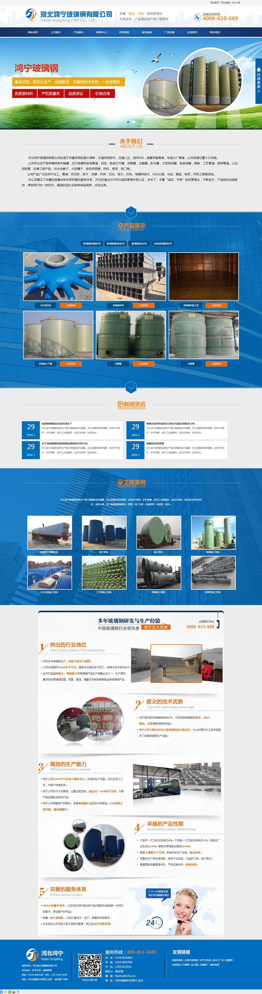 河北鸿宁玻璃钢有限公司