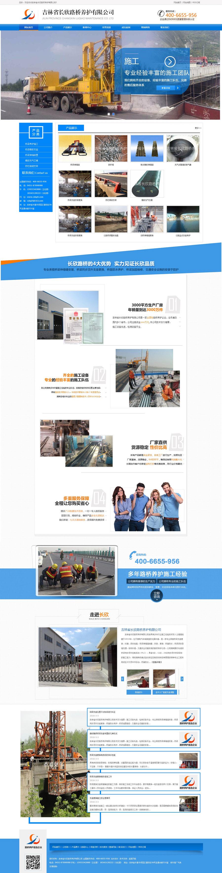 吉林省长欣路桥养护有限公司